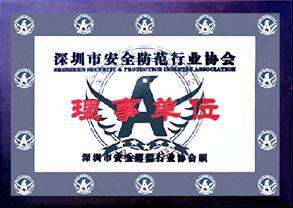深圳市安全防范行业协会理事单位荣誉证书